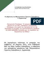 Ενθρόνιση Γέροντος Μητροπολίτη Χαλκηδόνος Εμμανουήλ(20.03.2021)