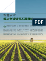 智慧农业-解决全球饥荒不再是梦
