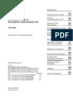 Siemens 840d Sl840d840di810d Руководство По Программированию Основы