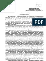 Докл Зап 1Ц и 3 ДП для Дутбаеву