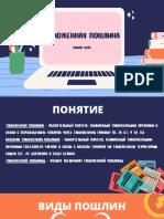 Таможенная пошлина (5)