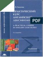 Zykova I v Prakticheskiy Kurs Angliyskoy Lexikologii