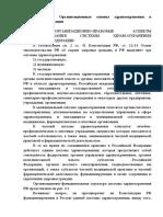 1. Организационные основы здравоохранения в Российской Федерации