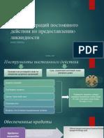 Анализ операций постоянного действия по предоставлению ликвидности