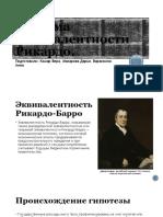 Презентация Microsoft PowerPoint (4)