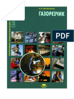 Овчинников В.В. - Газорезчик (Непрерывное Профессиональное Образование) 2007