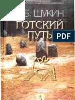Готский путь (Щукин 2005)