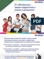 ИИП «КМ-Школа» — мотивация подростков к обучению и развитию