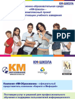 Информационно-образовательная среда «КМ-Школа» - комплексный проект информатизации учебного заведения
