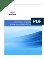 Wp 7 Евро v. Руководство По Эксплуатации и Техническому Обслуживанию