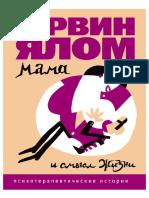 Ирвин Ялом Мама и смысл жизни. Психотерапевтические истории «Эксмо» 1999