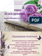 Книги Юбиляры – 2021