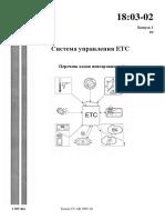 1803-02 Система климат-контроля (ЕТС), коды неисправностей