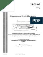 1805-02 Обогреватель D1LC (Eberspacher) Рук-во по ремонту