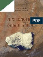 Археология Забайкалья. Учебное Пособие