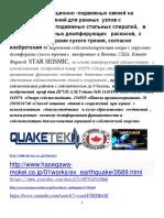 LIIJT PGUPS Izobretenie Spiralnaya Seismoizoliruyuschaya Opora s Uprugimi Dempferami Sukhogo Treniya USA 224 Str