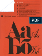 Степанова Е.М. - Русский Язык Для Всех-Русский Язык (1984) - 1