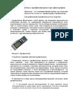Pravila_raboty_s_profilometrom_i_pro-filografom