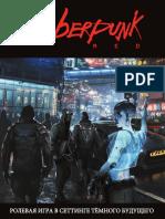 Cyberpunk_Red_Nikogda_ne_ischezay