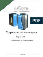 Плавный пуск CSX_manual_rus