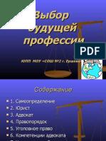 professii_porjadka