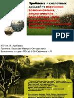 СРС Экология Садыкова Н. М. МО(а)1-20