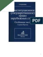 Страшун Конституционное (Государственное Право) Зарубежных Стран Том 3