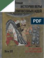 Mircha Eliade Istori14a Very i Religioznykh Idey T442om III