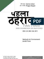 Pahala Thaharav an Exhibition