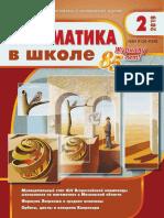 Математика в школе 2019 №02
