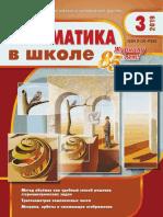 Математика в школе 2019 №03