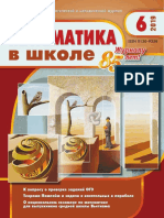 Математика в школе 2019 №06
