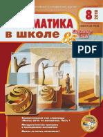 Математика в школе 2019 №08
