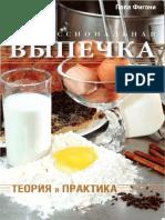 Пола Фигони - Профессиональная Выпечка - 2004 (1)