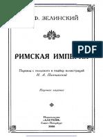 Зелинский Ф. - Римская история