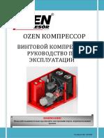 Ozen manual