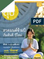 จดหมายข่าวชุมชนคนรักสุขภาพ ฉบับสร้างสุข ประจำเดือนมกราคม 2554