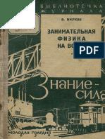 Zanimatelnaya Fizika Na Voyne 1930