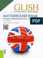 Английский Язык в Сфере Информационных Технологий. Учебно-практическое Пособие