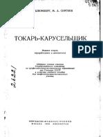 В.А.Блюмберг,_М.А.Сергеев_-_Токарь-карусельщик
