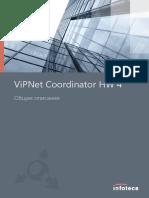 ViPNet Coordinator HW 4. Общее описание