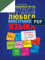 Вайнер Г.-революционный Метод Быстрого Изучения Любого Иностранного Языка-2016