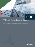 ViPNet Coordinator HW 4. Настройка Веб-интерфейс