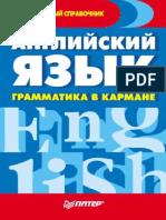 Морозова Д. - Английский Язык. Грамматика в Кармане - 2011