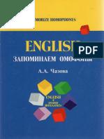 Чазова А.А. - English. Запоминаем Омофоны. Учебное Пособие - 2012