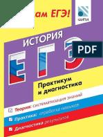531 Ege 2017. Istoriya. Modulnyy Kurs. Praktikum i Diagnostika Artasov i Dr 2017 384s 1