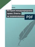 Левина Л. История международного права Москва; 2009