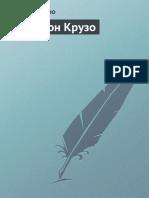 РОБИНЗОН КРУЗО Данниель Дефо