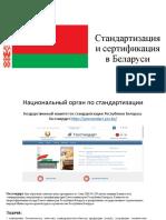Беларусь и украина, сертификация и знаки соответствия