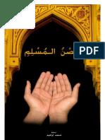 Hisnul_Muslim_(dhivehi)